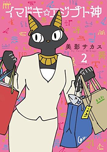 イマドキ☆エジプト神 漫画