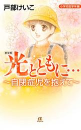 新装版 光とともに… 〜自閉症児を抱えて〜 (1-2巻 最新刊)