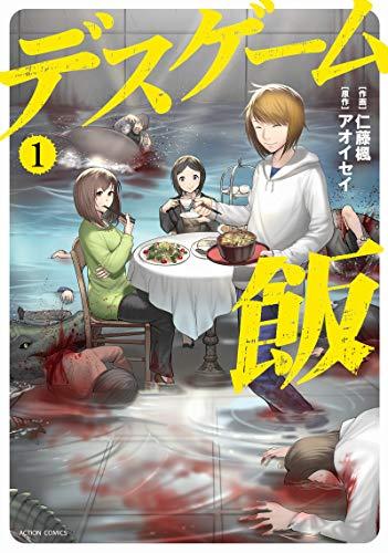 デスゲーム飯(1巻 最新刊)