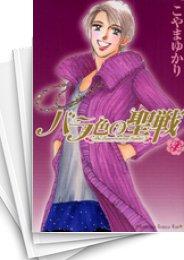 【中古】バラ色の聖戦 (1-20巻 全巻) 漫画