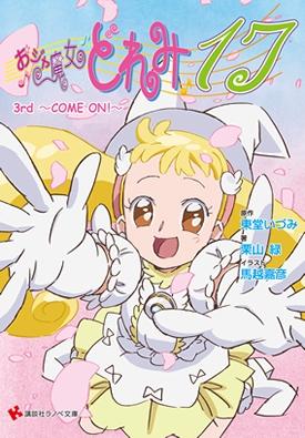 【ライトノベル】おジャ魔女どれみ17 3rd [ドラマCD付き限定版] 漫画