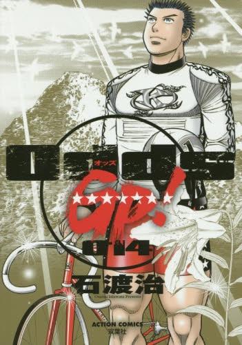 Odds GP! (1-14巻 全巻) 漫画