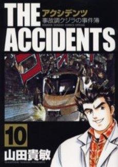 アクシデンツ 事故調クジラの事件簿 (1-10巻 全巻) 漫画