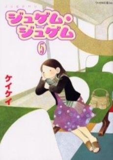 ジュゲム・ジュゲム (1-5巻 全巻) 漫画