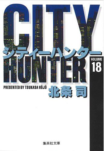CITY HUNTER シティーハンター [文庫版] (1-18巻 全巻) 漫画