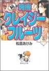 純情クレイジーフルーツ 続 (1-5巻 全巻) 漫画