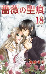 薔薇の聖痕 18 冊セット全巻 漫画