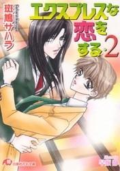 エクスプレスな恋をする 2 冊セット最新刊まで 漫画