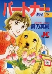 パートナー 進め!ソラ 7 冊セット全巻 漫画