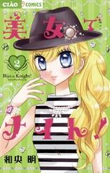 美女でナイト! 2 冊セット最新刊まで 漫画