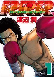 RRR(ロックンロールリッキー)(1) 漫画