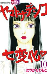 ヤマトナデシコ七変化 完全版(10) 漫画