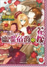 幽霊伯爵の花嫁2 ~首切り魔と乙女の輪舞曲~(イラスト簡略版) 漫画