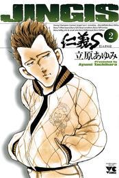 仁義S(じんぎたち) 2 漫画
