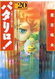パタリロ! 20巻 漫画
