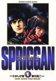 スプリガン〔保存版〕(1) 漫画