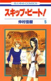 スキップ・ビート! 5巻 漫画