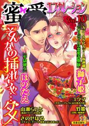 蜜愛エスカレーション vol.10【電子限定書き下ろし】 漫画