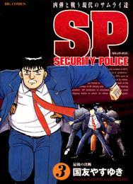 SPセキュリティポリス(3) 漫画