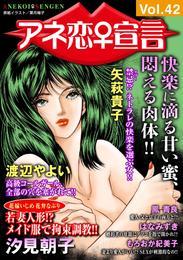 アネ恋♀宣言 Vol.42 漫画
