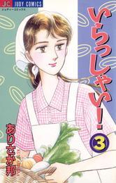 いらっしゃい!(3) 漫画