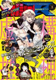 少年マガジンR 2016年3号 [2016年4月20日発売] 漫画