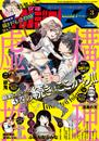 月刊少年マガジンR 2016年3号 [2016年4月20日発売] 漫画