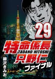 特命係長只野仁ファイナル 29 漫画