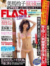 週刊FLASH(フラッシュ) 2017年7月25日号(1431号) 漫画
