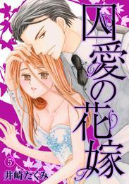 囚愛の花嫁 5話 漫画