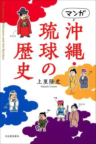 マンガ 沖縄・琉球の歴史 漫画