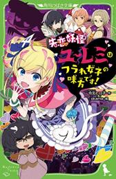 【児童書】失恋妖怪ユーレミはフラれ女子の味方です!(全1冊)