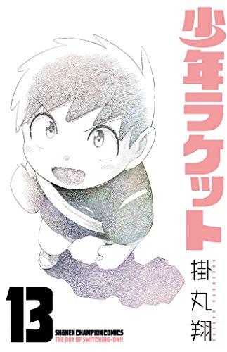 少年ラケット (1-13巻 全巻) 漫画
