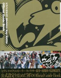 ヒプノシスマイク -Division Rap Battle- Official Guide Book