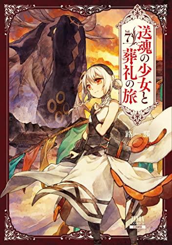 送魂の少女と葬礼の旅 (1-6巻 最新刊) 漫画