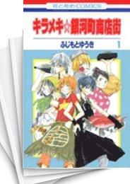 【中古】キラメキ☆銀河町商店街 (1-10巻) 漫画