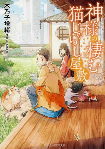 【ライトノベル】神様の棲む猫じゃらし屋敷 (全1冊)