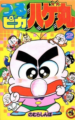 つるピカハゲ丸 (1-25巻 全巻) 漫画