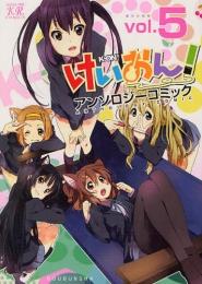 けいおん! アンソロジーコミック (1-5巻 全巻)