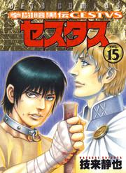 拳闘暗黒伝セスタス 15 冊セット全巻 漫画