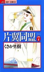 片翼同盟 7 冊セット全巻 漫画
