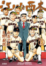 江川と西本 5 冊セット最新刊まで 漫画