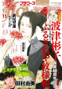 月刊flowers 31 冊セット最新刊まで 漫画