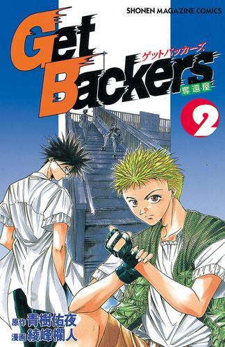 GetBackers-奪還屋- 漫画