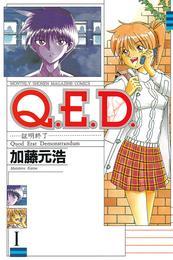 Q.E.D.―証明終了―(1) 漫画