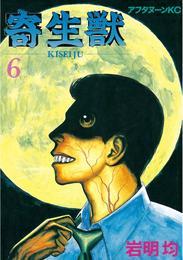 寄生獣(6) 漫画