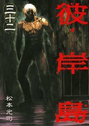 彼岸島(32) 漫画