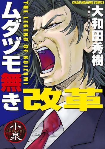 ムダヅモ無き改革  漫画