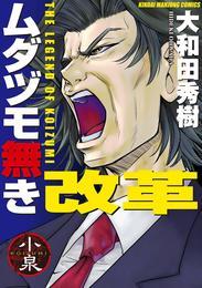 ムダヅモ無き改革 1巻 漫画