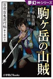 夢幻∞シリーズ 百夜・百鬼夜行帖59 駒ヶ岳の山賊 漫画